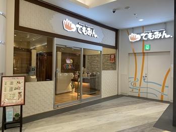 てもみん オリナス錦糸町店の画像