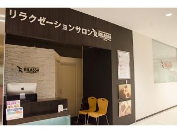 Rilassaトツカーナ店の画像