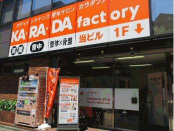 カラダファクトリー立川店1