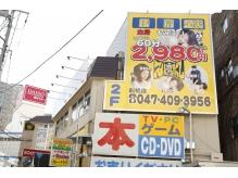 スーパーほぐし 船橋店の画像2