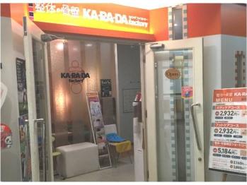 カラダファクトリー 横浜ムービル店