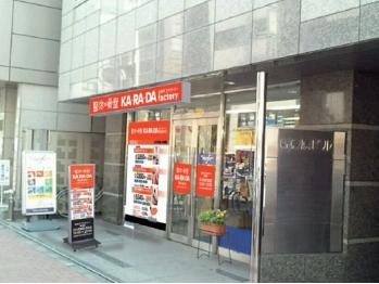 カラダファクトリー 新橋店の画像1