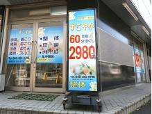リラクゼーションすこやか 戸塚店の画像