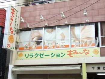 もみ~な 三軒茶屋店の画像2